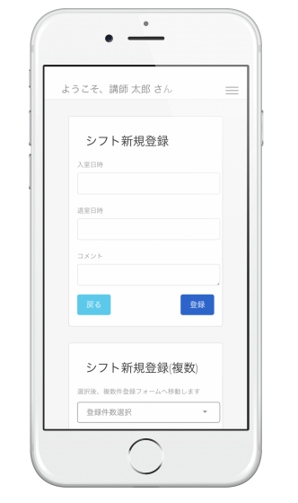 シフト登録の画面